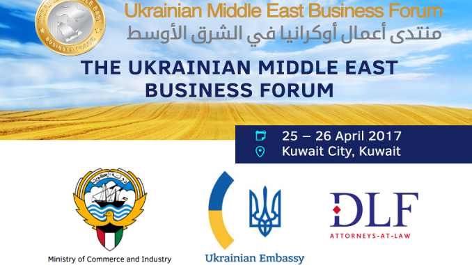 Investing in Ukraine: Ukrainian Middle East Business Forum